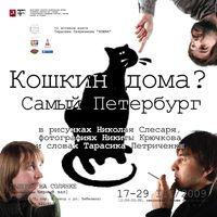 Кошкин дома. Москва. Галерея на Солянке. 2009