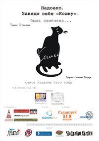 Кошка в Доме книги.. 2009